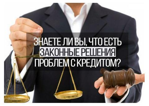 КРЕДИТНЫЙ ЮРИСТ, АДВОКАТ. СПИСАТЬ ДОЛГИ ФИЗИЧЕСКОМУ ЛИЦУ БЕЗ БАНКРОТСТВА